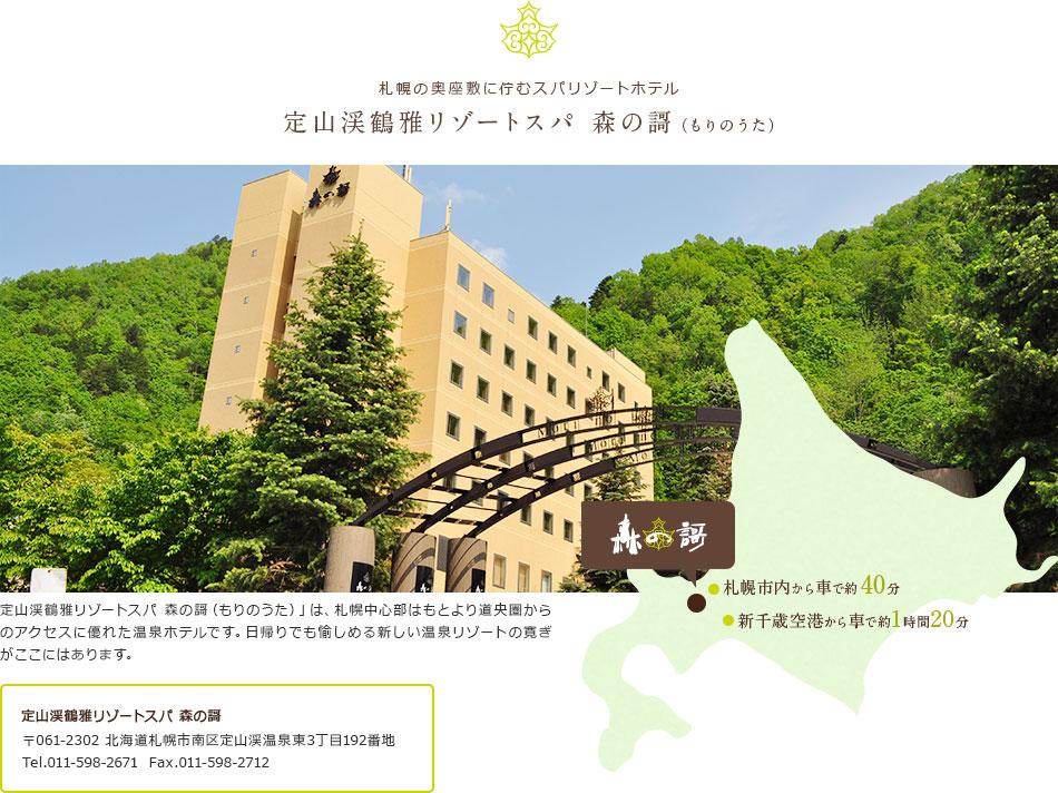 札幌の奥座敷に佇むスパリゾートホテル 定山渓鶴雅リゾートスパ 森の謌(もりのうた)