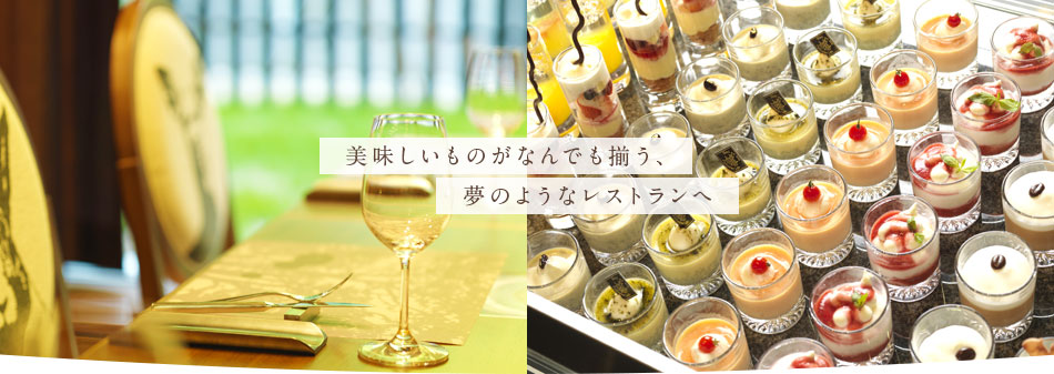 美味しいものがなんでも揃う、夢のようなレストランへ