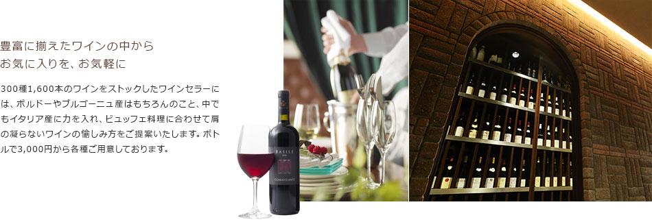 豊富に揃えたワインの中からお気に入りを、お気軽に